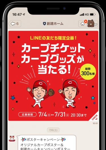 創建ホーム様 LINE 運用例